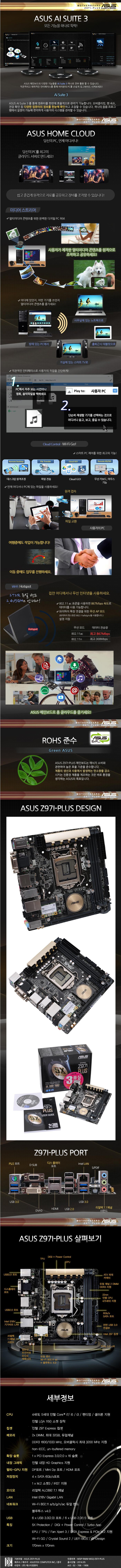 Z97I-PLUS USB31 CARD 01-04