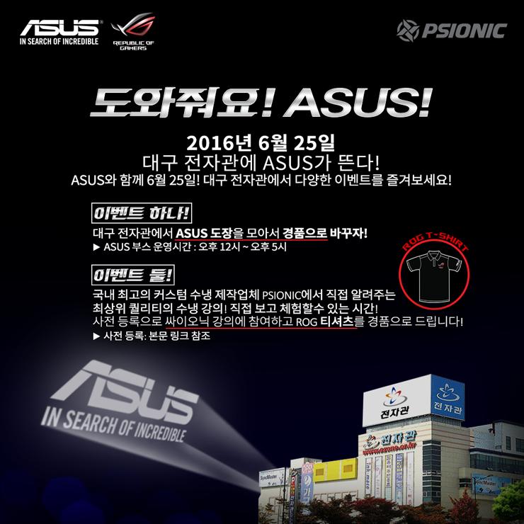 ASUS Event