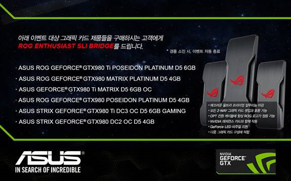 ASUS-STCOM-980TI-이벤트-02