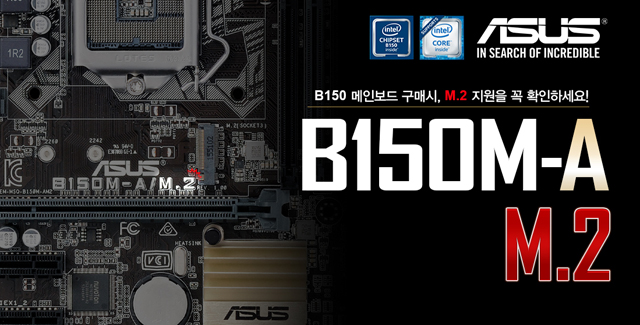 ASUS B150M-A M.2 STCOM 이벤트