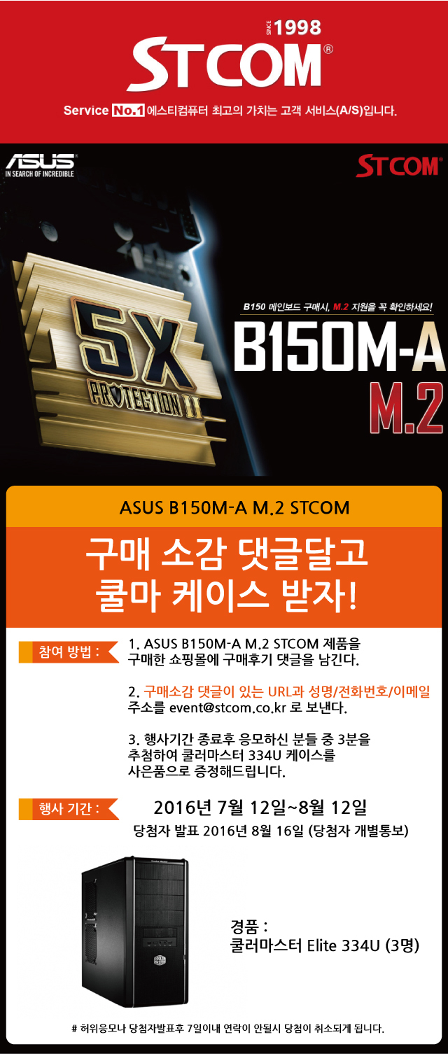 B150M-A-M.2-STCOM-구매후기이벤트 02