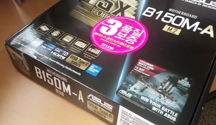 B150M-A-M.2-STCOM-박스이미지