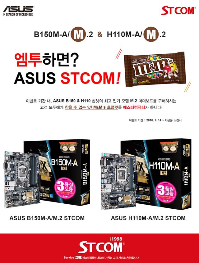 STCOM M.2 초코렛증정 이벤트