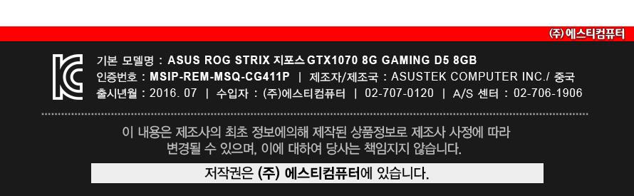 strix-gtx1070-8g_06