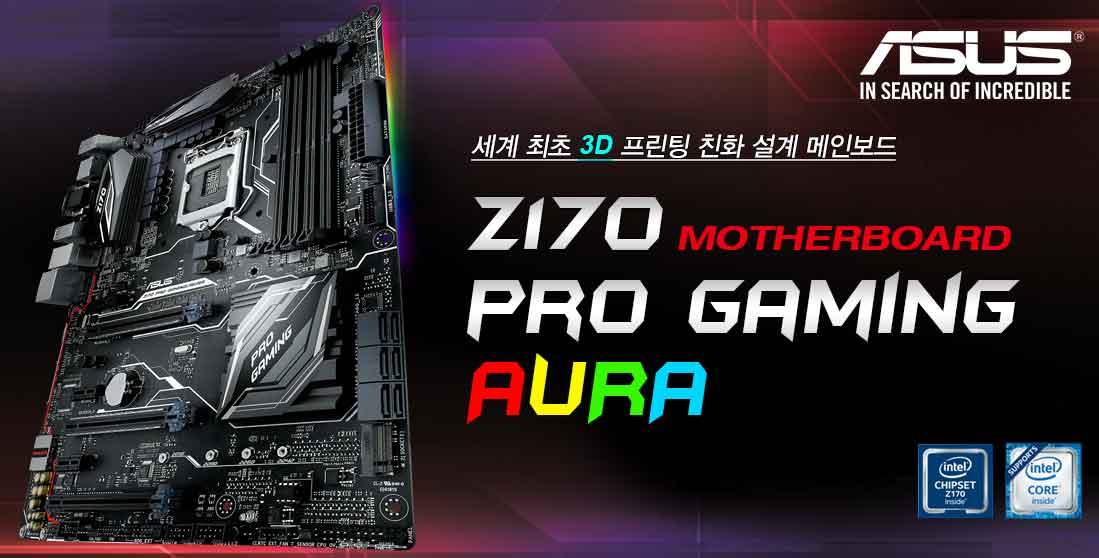main-z170pg-aura-1