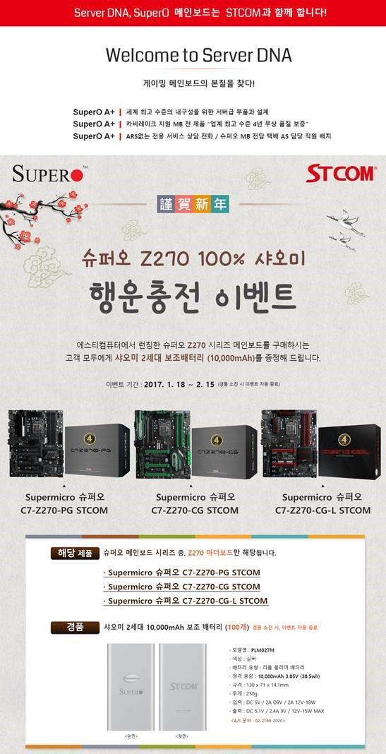 슈퍼오 Z270 100% 샤오미 행운충전이벤트