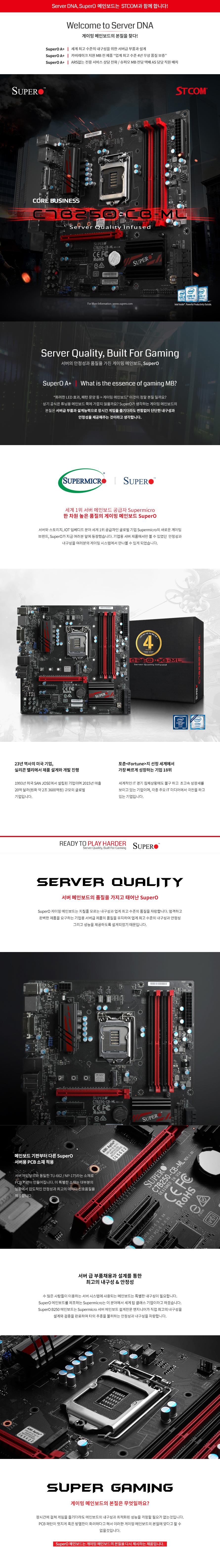 Supermicro 슈퍼오 C7-B250-CB-ML STCOM – STCOM