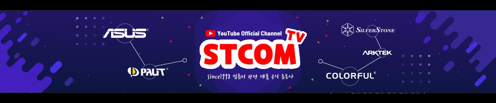 유튜브-STCOM-TV-배너2222